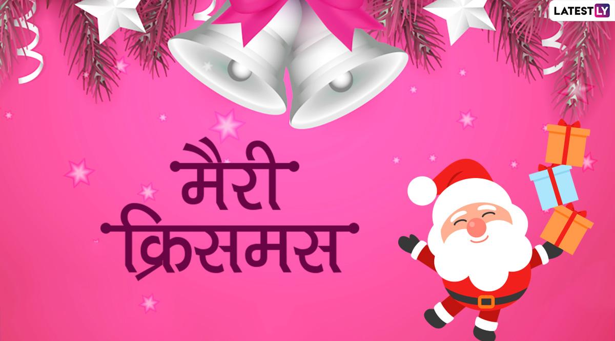 Merry Christmas 2019 Wishes: क्रिसमस के त्योहार पर ये मैसेजेस Facebook Greetings, WhatsApp Status, GIF Images, Photo SMS के जरिए अपने दोस्तों और रिश्तेदारों को भेजकर दें शुभकामनाएं