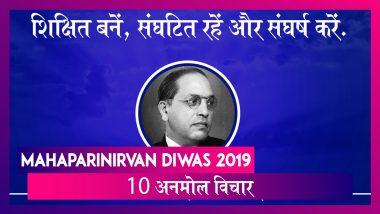 Mahaparinirvan Diwas 2019: डॉ. बाबासाहेब आंबेडकर की 63वीं पुण्यतिथि पर जानें उनके ये 10 अनमोल विचार