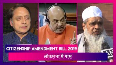 Lok Sabha में Citizenship Amendment Bill 2019 पास, Amit Shah ने विपक्ष पर किया हमला