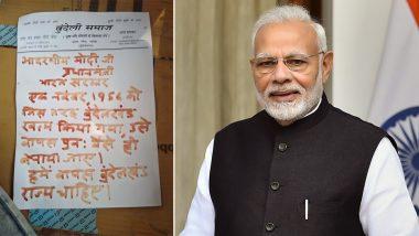 उत्तर प्रदेश: चौथी बार बुंदेलियों ने प्रधानमंत्री नरेंद्र मोदी को लिखी खून से चिट्ठी, उठाई अलग राज्य की मांग
