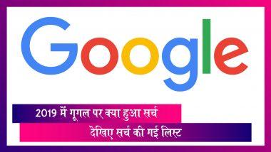 Google Top Searches 2019: विश्व कप, लोकसभा चुनाव, चंद्रयान 2, फिल्म कबीर सिंह पर सबसे ज्यादा सर्च