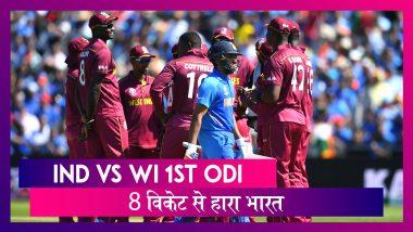 IND vs WI 1st ODI 2019: वेस्टइंडीज ने भारत को आठ विकेट से दी शिकस्त