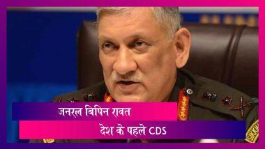 General Bipin Rawat बने India के पहले Chief Of Defence Staff