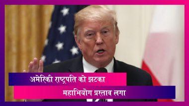 Trump Impeachment: अमेरिकी राष्ट्रपति ट्रंप को बड़ा झटका, निचले सदन में पास हुआ महाभियोग प्रस्ताव