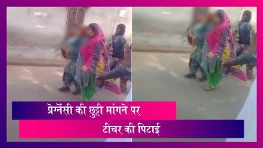 Ludhiana में प्रेग्नेंसी की छुट्टी मांगने पर महिला टीचर की हुई पिटाई, Video Viral