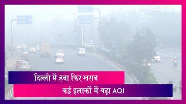 Delhi Pollution: दिल्ली एनसीआर में हवा की गुणवत्ता फिर हुई खराब