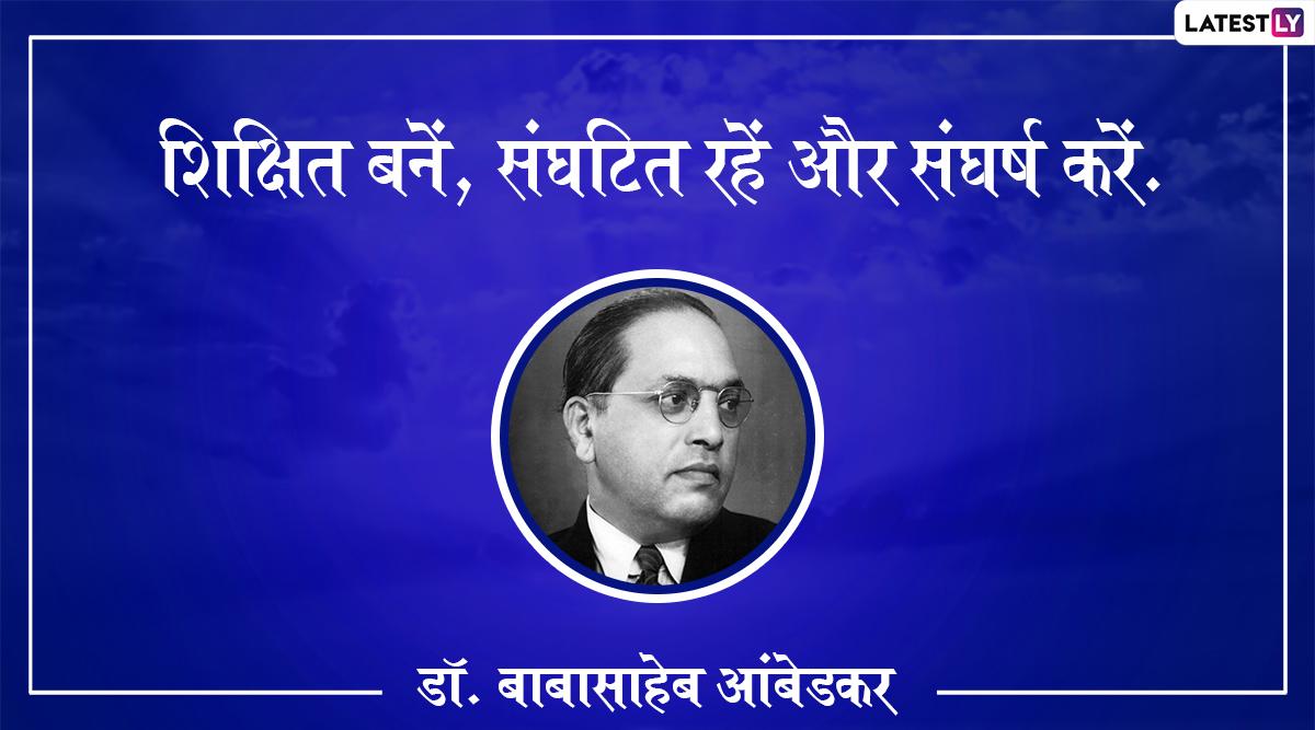 Mahaparinirvan Diwas 2019: डॉ. बाबासाहेब आंबेडकर के 10 अनमोल विचार, जिन्हें अपने जीवन में उतारकर आप भी बन सकते हैं एक बेहतर इंसान