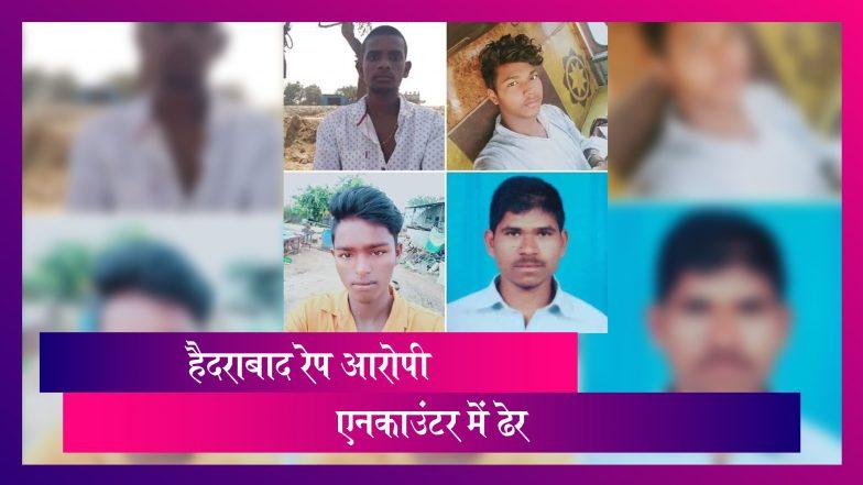 Hyderabad Vet Rape And Murder: चारों आरोपी एनकाउंटर में ढेर, भागने की कर रहे थे कोशिश