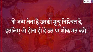 Gita Jayanti 2019: श्रीमद्भगवत गीता के इन 10 अनमोल उपदेशों में छुपा है जीवन का सार, जो हर मोड़ पर आएंगे आपके काम