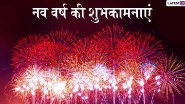 Happy New Year 2020 Greetings: नव वर्ष के आगमन की खुशियां मनाएं, ये शानदार हिंदी WhatsApp Stickers, Facebook Messages, Wishes, GIF Images, Photo SMS, Wallpapers भेजकर दें प्रियजनों को शुभकामनाएं