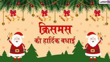 Happy Christmas 2019 Messages: क्रिसमस पर ये हिंदी मैसेजेस Facebook Greetings, WhatsApp Status, GIF Images और SMS के जरिए अपने प्रियजनों को भेजकर दें शुभकामनाएं