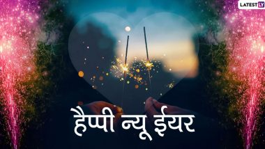 Countdown to New Year 2021 Greetings and HD Digital Cards: नए साल पर दोस्तों को भेजें ये WhatsApp Stickers, Messages, Quotes और GIF Images