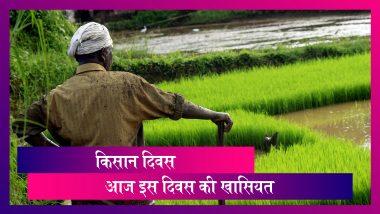 National Farmers Day 2019: किसान दिवस आज, जानिए महत्व, तारीख और किसानों के लिए इसकी खासियत