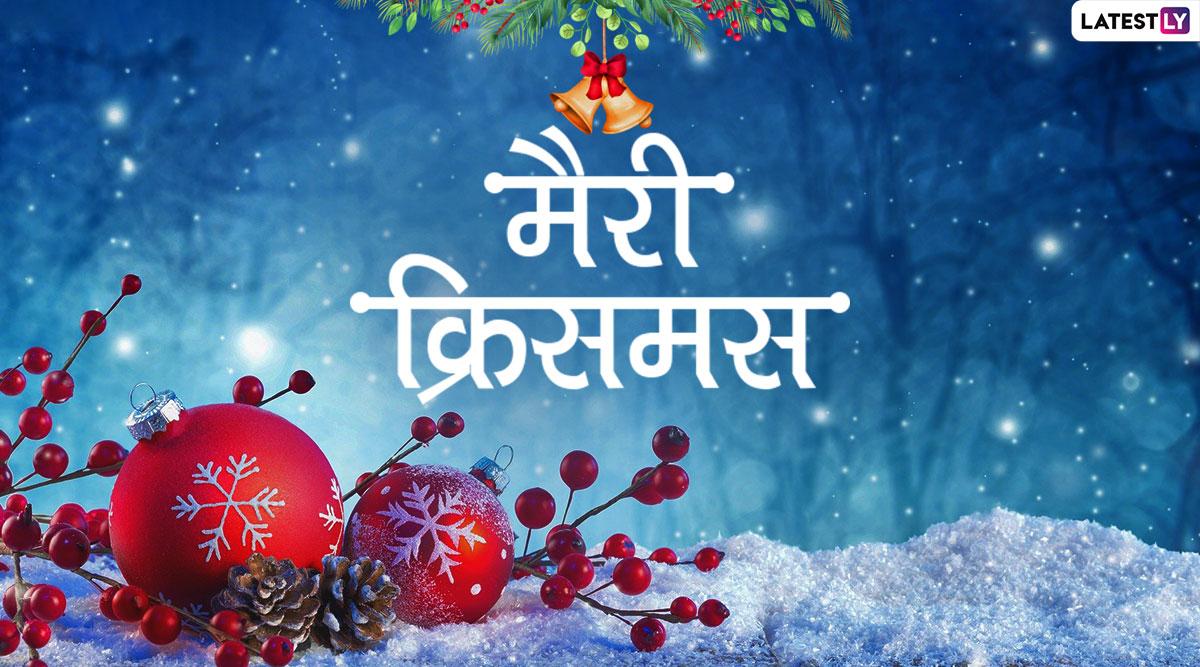 Merry Christmas 2019 Wishes & Images: इन प्यारे हिंदी Messages, WhatsApp Stickers, Facebook Greetings, GIF, Photo SMS और Wallpapers को भेजकर दोस्तों व रिश्तेदारों से कहें मैरी क्रिसमस
