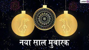 Happy New Year 2020 Messages: दोस्तों व रिश्तेदारों को भेजें ये शानदार हिंदी WhatsApp Status, Facebook Messages, Greetings, Wallpapers, SMS, GIF Images और दें नए साल की मुबारकबाद