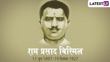 Ram Prasad Bismil Death Anniversary 2019: हिंदू-मुस्लिम एकता में विश्वास रखते थे राम प्रसाद बिस्मिल, हंसते-हंसते देश के लिए हुए थे शहीद
