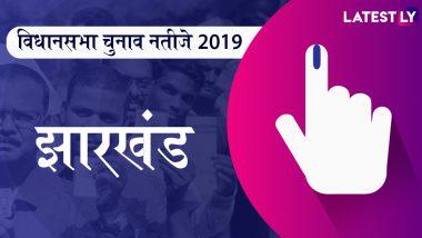 झारखंड विधानसभा चुनाव 2019: शुरुआती रुझानों में कांग्रेस गठबंधन बहुमत की ओर, बीजेपी 31 सीट पर आगे