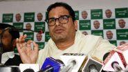 बिहार विधानसभा चुनाव को लेकर JDU की कल अहम बैठक, प्रशांत किशोर को बुलावा नहीं