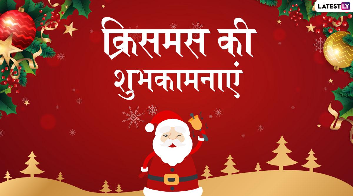 Happy Christmas 2019 Wishes: क्रिसमस डे पर इन शानदार हिंदी WhatsApp Stickers, Facebook Messages, Greetings, GIF Images, SMS और वॉलपेपर्स के जरिए दें दोस्तों व रिश्तेदारों को क्रिसमस की शुभकामनाएं