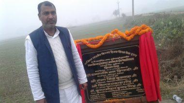 उत्तर प्रदेश: कुशीनगर में बनेगा देश पहला किन्नर विश्विद्यालय, रखी गई नींव- मिलेगी मुफ्त शिक्षा