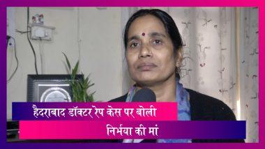 Hyderabad Rape-Murder: Nirbhaya की मां ने कहा- 7 साल का वक्त न लग जाए, जल्द मिले न्याय