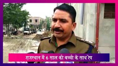 Rajasthan के Tonk में 6 साल की बच्ची का Rape के बाद हत्या, स्कूल बेल्ट से घोटा गया गला