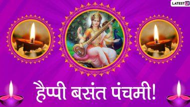 Basant Panchami 2020: सिद्धि और सर्वार्थ सिद्धि योग में खास बना बसंत पंचमी! 30 नहीं 29 जनवरी को मनाएं ये त्योहार, जानें क्यों?
