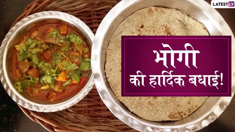 Bhogi Wishes 2020: भोगी पर ये हिंदी WhatsApp Stickers, Facebook Greetings, SMS, GIF Images, Wallpapers मैसेज के जरिए भेजकर अपने मित्रों और रिश्तेदारों को दें शुभकामनाएं