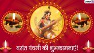 Basant Panchami Wishes 2020: बसंत पंचमी पर WhatsApp Status, Facebook Greetings, Photo SMS, Wallpapers और GIF Images के जरिए मैसेज भेजकर दोस्तों और रिश्तेदारों को दें शुभकामनाएं