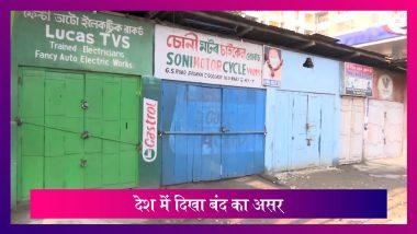Bharat Bandh 2020: कई जगहों पर बंद का दिखा असर, रेल-बस सर्विस में आई रुकावट