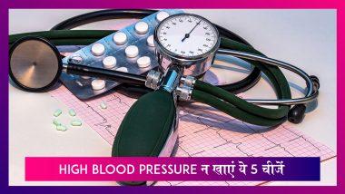 High Blood Pressure के मरीज अपने खाने में शामिल न करें ये 5 चीजें, नहीं तो हो सकता है बड़ा नुकसान