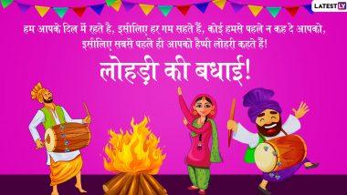 Happy Lohri 2021: कब है लोहड़ी, जानें इसका शुभ और तिथि
