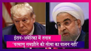 US-Iran Crisis: परमाणु समझौते की सीमा का पालन नहीं करेगा ईरान, दोनों देशों में तनाव बढ़ा