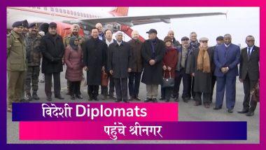 15 सदस्यों के विदेशी Diplomats की टीम पहुंची Srinagar, दो दिन का दौरा