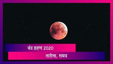 Lunar Eclipse 2020: जानें Chandra Grahan की तारीख, समय और इस दौरान क्या करें और क्या नहीं