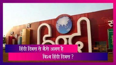 World Hindi Day 2020: 10 जनवरी को है विश्व हिंदी दिवस, जानें हिंदी दिवस से कैसे है अलग ?