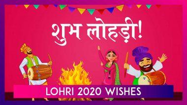 Lohri 2020 Messages In Hindi: ये Images, Greetings भेजकर दोस्तों-रिश्तेदारों को दें बधाई