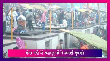 Makar Sankranti 2020: Varansi में गंगा नदी में श्रद्धालुओं ने लगाई डुबकी