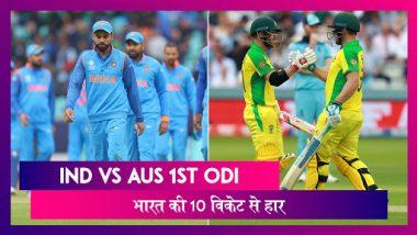 Ind vs Aus 1st ODI 2020 - ऑस्ट्रेलिया ने भारत को 10 विकेट से हराया