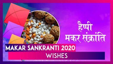 Makar Sankranti 2020 Wishes: दोस्तों, रिश्तेदारों को शुभकामनाएं देने के लिए Images, Quotes, SMS