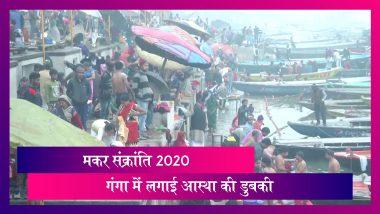Makar Sankranti 2020: देश मना रहा है मकर संक्रांति, श्रद्धालुओं ने लगाई गंगा में डुबकी
