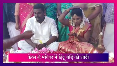 Kerala: हिंदू जोड़े ने मस्जिद में की शादी, ट्विटर पर लोगों ने की तारीफ
