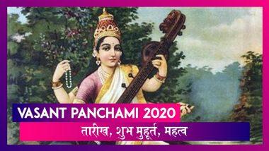 Vasant Panchami 2020: कब है वसंत पंचमी? जानें तारीख, शुभ मुहूर्त, महत्व