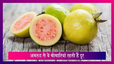 Health Benefits of Guava: कैंसर जैसी बीमारी के खतरे को दूर करता है अमरूद, जानें इसके कुछ और फायदे