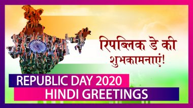 Republic Day 2020 Hindi Greetings: इस दिन भेजने के लिए Wishes, Images, SMS, WhatsApp Messages