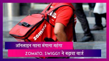 Zomato-Swiggy: ऑनलाइन फूड के शौकीनों को झटका, Zomato-Swiggy से खाना मंगाना हुआ महंगा