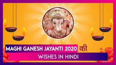 Maghi Ganesh Jayanti 2020 Wishes In Hindi: SMS, Quotes, Greetings भेजकर दें अपनों को शुभकामनाएं