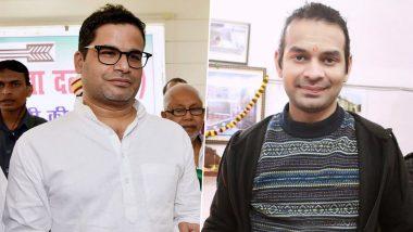 बिहार: प्रशांत किशोर को तेज प्रताप ने दिया RJD में आने का ऑफर, PK ने कहा 11 फरवरी को खोलूंगा पत्ते