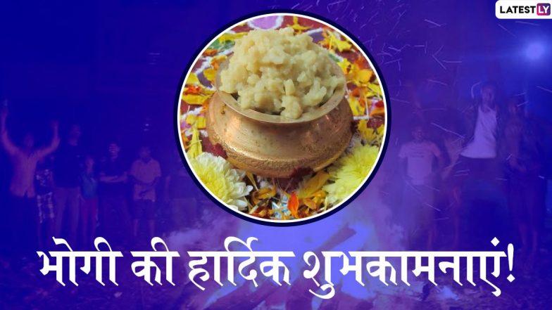 Bhogi Messages 2020: भोगी के शुभ अवसर पर ये हिंदी WhatsApp Stickers, Facebook Greetings, SMS, GIF Images, Wallpapers मैसेज के जरिए भेजकर अपने प्रियजनों दें शुभकामनाएं