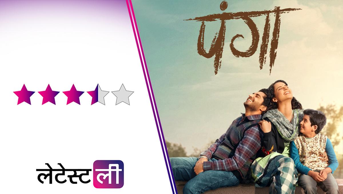 Panga Movie Review: जिंदगी से 'पंगा' लेकर अधूरे सपनों को पूरा करने का प्रोत्साहन देती है कंगना रनौत की ये फिल्म